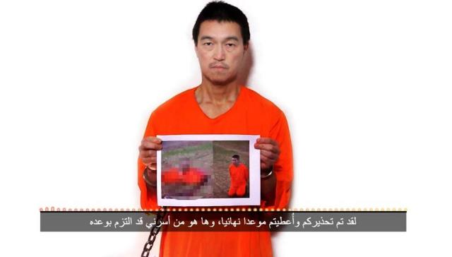 ISIS Japanese Hostage tm